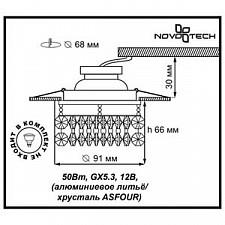 Встраиваемый светильник Novotech 369271 Flame 2