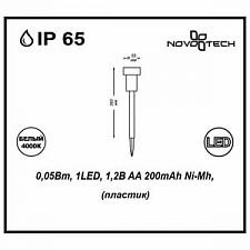 Комплект из 6 наземных низких светильников Novotech 357206 Solar