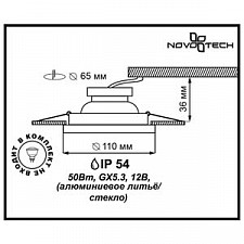 Встраиваемый светильник Novotech 369883 Aqua