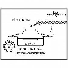 Встраиваемый светильник Novotech 369753 Mirror
