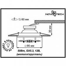 Встраиваемый светильник Novotech 369501 Aurora