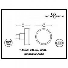 Ночник Novotech 357322 Night Light