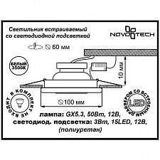 Встраиваемый светильник Novotech 357301 Coral