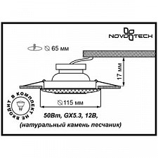 Встраиваемый светильник Novotech 370115 Pattern