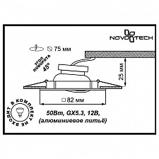 Встраиваемый светильник Novotech 369106 Quadro