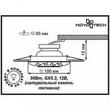 Встраиваемый светильник Novotech 369833 Sandstone