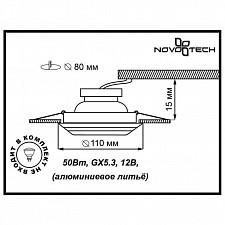 Встраиваемый светильник Novotech 369664 Branch