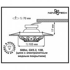 Встраиваемый светильник Novotech 369853 Vintage