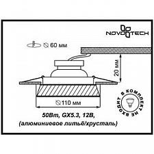 Встраиваемый светильник Novotech 369549 Cliff