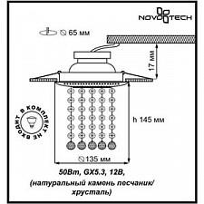 Встраиваемый светильник Novotech 370133 Pattern