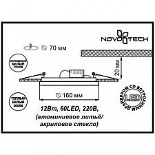 Встраиваемый светильник Novotech 357318 Lago