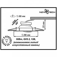 Встраиваемый светильник Novotech 369279 Stone