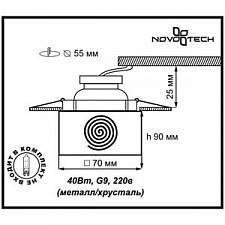 Встраиваемый светильник Novotech 369515 Cubic