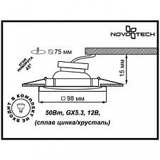 Встраиваемый светильник Novotech 370239 Erba