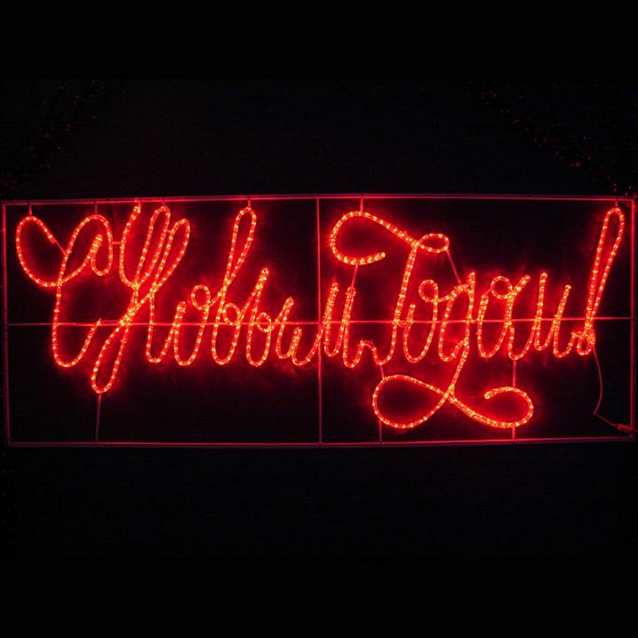 Панно световое (0.9x2.3 м) надпись «С Новым Годом» 501-113