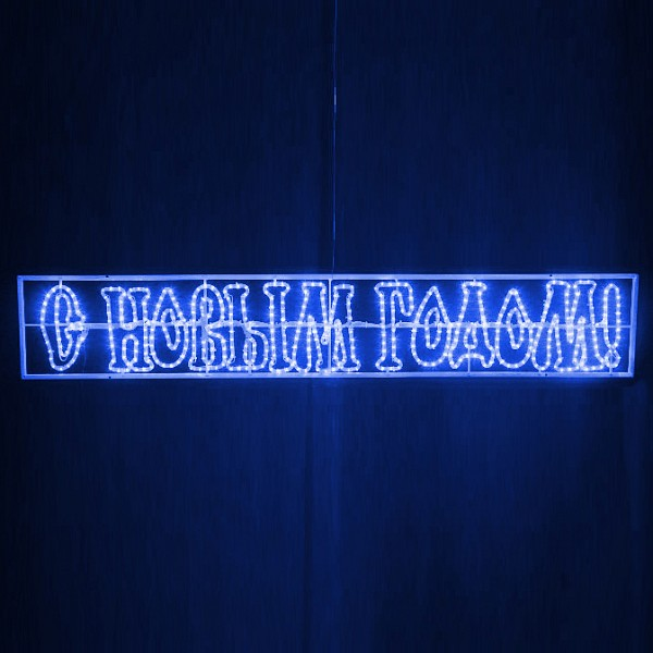 Панно световое RichLEDС Новым годом (2.1х0.35 м) RL-SNG-12-BАртикул - RL_RL-SNG-12-B, Бренд - RichLED (Россия), Серия - RL-SNG-12, Ширина, мм - 2100, Высота, мм - 350, Лампы - светодиодная [LED], 220 В; , цвет: синий, Класс электробезопасности - I, Напряжение питания, В - 220, Общая мощность, Вт - 0,0, Лампы в комплекте - светодиодные [LED], Степень пылевлагозащиты, IP - 54, Диапазон рабочих температур - комнатная температура, Дополнительные параметры - металлический окрашенный каркас<br><br>Артикул: RL_RL-SNG-12-B<br>Бренд: RichLED (Россия)<br>Серия: RL-SNG-12<br>Ширина, мм: 2100<br>Высота, мм: 350<br>Лампы: светодиодная [LED],220 В; ,цвет: синий<br>Класс электробезопасности: I<br>Напряжение питания, В: 220<br>Общая мощность, Вт: 0,0<br>Лампы в комплекте: светодиодные [LED]<br>Степень пылевлагозащиты, IP: 54<br>Диапазон рабочих температур: комнатная температура<br>Дополнительные параметры: металлический окрашенный каркас