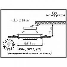 Встраиваемый светильник Novotech 370096 Pattern