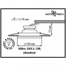 Встраиваемый светильник Novotech 370204 Ola