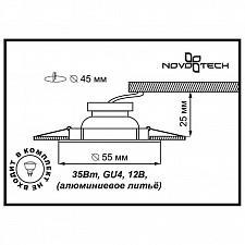 Встраиваемый светильник Novotech 369200 Star 2
