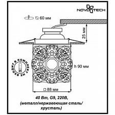 Встраиваемый светильник Novotech 369454 Lace