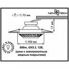 Встраиваемый светильник Novotech 370002 Vintage