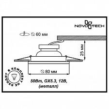 Встраиваемый светильник Novotech 369115 Tor