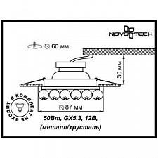 Встраиваемый светильник Novotech 370226 Maliny
