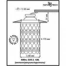Встраиваемый светильник Novotech 370152 Conch