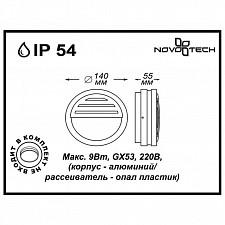 Накладной светильник Novotech 357231 Submarine