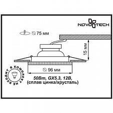Встраиваемый светильник Novotech 370236 Erba