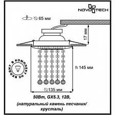 Встраиваемый светильник Novotech 370095 Pattern