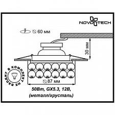 Встраиваемый светильник Novotech 370228 Maliny