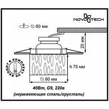 Встраиваемый светильник Novotech 369602 Vetro