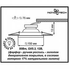 Встраиваемый светильник Novotech 370201 Ola