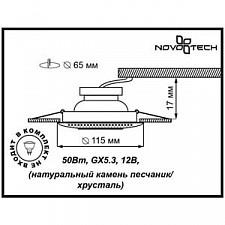 Встраиваемый светильник Novotech 370129 Pattern