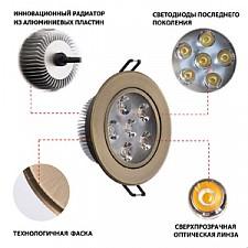 Встраиваемый светильник MW-Light 637013106 Круз