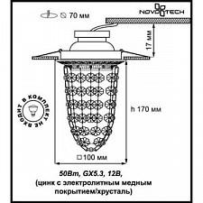Встраиваемый светильник Novotech 369993 Grape