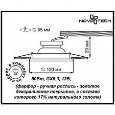 Встраиваемый светильник Novotech 369869 Farfor