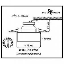 Встраиваемый светильник Novotech 369298 Cubic