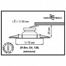 Встраиваемый светильник Novotech 369121 Flat