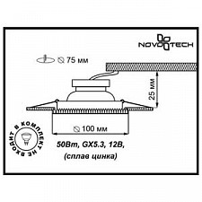 Встраиваемый светильник Novotech 370244 Forza
