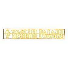 Панно световое (0.35x2.1 м) надпись «С Новым Годом» 501-114
