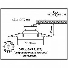 Встраиваемый светильник Novotech 369733 Fable