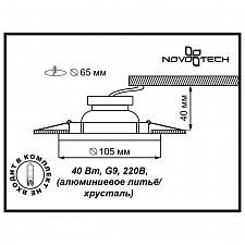 Встраиваемый светильник Novotech 369412 Cosmo