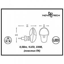 Ночник Novotech 357325 Night Light