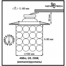 Встраиваемый светильник Novotech 369741 Elf