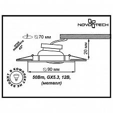 Встраиваемый светильник Novotech 369697 Classic