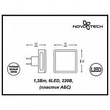 Ночник Novotech 357320 Night Light