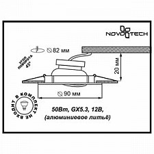 Встраиваемый светильник Novotech 369614 Trek
