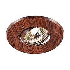 Встраиваемый светильник Novotech 369710 Wood